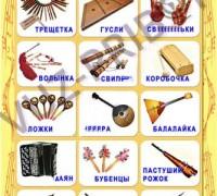 """Виниловая таблица """"Народные музыкальные инструменты"""""""