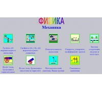 Виртуальная лаборатория по физике для школьников