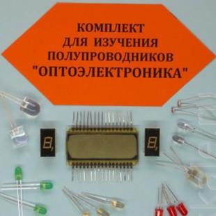 Комплект для изучения полупроводников (оптоэлектроника)