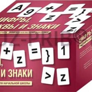 """Набор """"Цифры, буквы, знаки"""""""