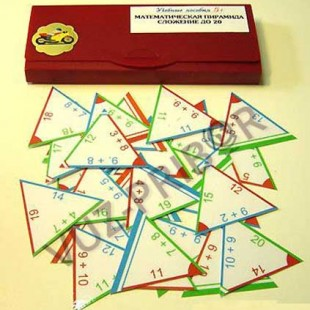 """Математические пирамиды """"Сложение до 20"""""""