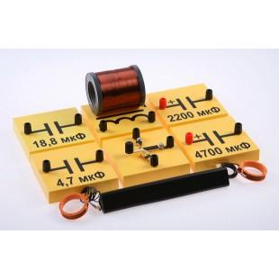 Набор для исследования переменного тока, явлений электромагнитной индукции и самоиндукции(Электричество-3)