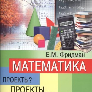 Комплект таблиц Математика